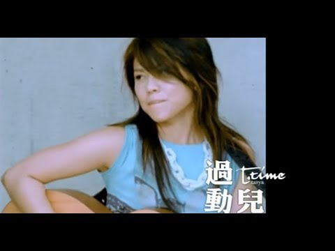 蔡健雅 Tanya Chua - 過動兒 Hyperactive Child (華納 official 官方完整版MV)