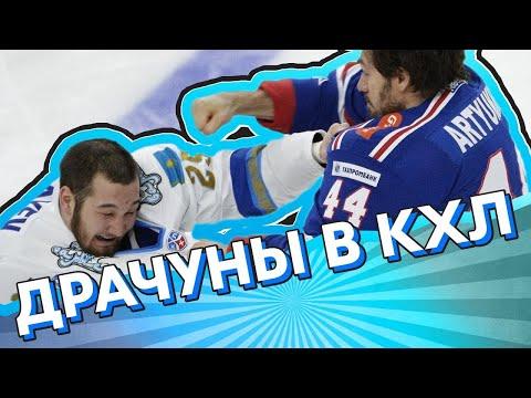 Топ тафгаев Континентальной Хоккейной Лиги [КХЛ] (видео)