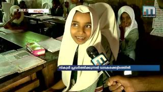 Malappuram: Students of a government Lower Primary School in Malappuram are forced to study out in the open as the school does not have adequate space. The school with  220 students has been operating from a rented building for 90 years. Malappuram Kaprad GLP school teachers are forced to take the children to the front yard of the school so as to teach them.More from Mathrubhumi News:Website: http://www.mathrubhumi.com/tv/Facebook: https://www.fb.com/mbnewsin/-----------------------------------------------------Mathrubhumi News (മലയാളം: മാതൃഭൂമി ന്യൂസ്) is a 24-hour Malayalam television news channel and is one of Kerala's most viewed TV channels. Owing to its varied presentation style and reliable content, Mathrubhumi News has become the fastest growing news channel in Kerala. More than just a news channel, Mathrubhumi News features a host of programmes that relate to various aspects of life in Kerala. Some of the frontline shows of the channel include: Super Prime Time, the No.1 prime time show in Kerala, the woman-centric news programme She News and Nalla Vartha a news program that focuses on positive news.Mathrubhumi News is an initiative by The Mathrubhumi Printing & Publishing Co. Ltd.Mathrubhumi News. All rights reserved ©.