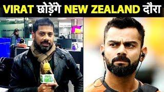 BREAKING NEWS: VIRAT KOHLI TO RETURN HOME AFTER 3rd ODI | Sports Tak |  VIKRANT GUPTA
