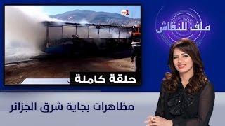 ملف للنقاش : مظاهرات بجاية شرق الجزائر