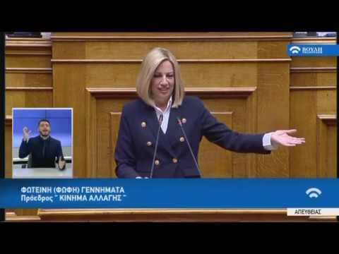 Φ.Γεννηματά (Πρόεδρος ΚΙΝΗΜΑ ΑΛΛΑΓΗΣ)(Κυβερνητική πολιτική /εργασιακά θέματα )(14/02/2020)