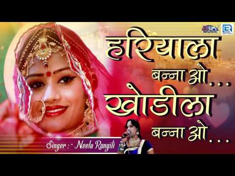 Video HARIYALA BANNA - Remix | Hariyala Banna Khodila Banna | Neelu Rangili, Mamta | New Rajasthani Song download in MP3, 3GP, MP4, WEBM, AVI, FLV January 2017