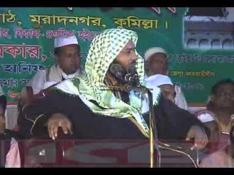 Bangla waz  enayetullah abbasi:  Bangla waz