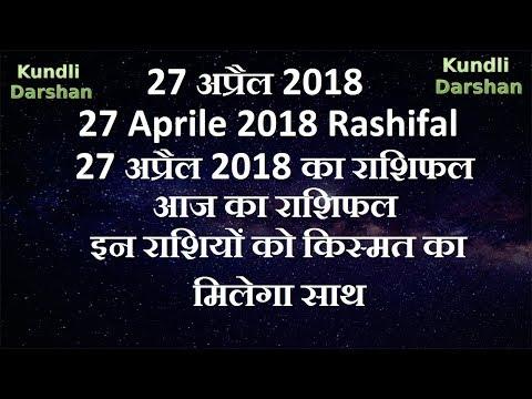 27 अप्रैल 2018 का राशिफल आज का राशिफल शुक्रवार का राशिफल Ааj Ка Rаshifаl भाग्य का मिलेगा साथ - DomaVideo.Ru