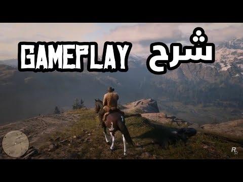 شـرح لطـريقة اللعب في Red Dead Redemption 2 .. !
