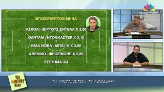 THE MUBET SHOW επεισόδιο 4/11/2016
