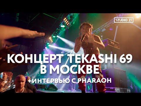 Концерт Tekashi 6ix9ine — видеоотчёт STUDIO 21 интервью с PHARAOH