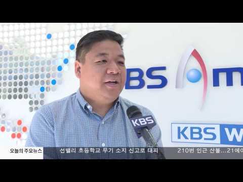 블루 컷 산불 피해한인 돕기 성금  9.27.16 KBS America News