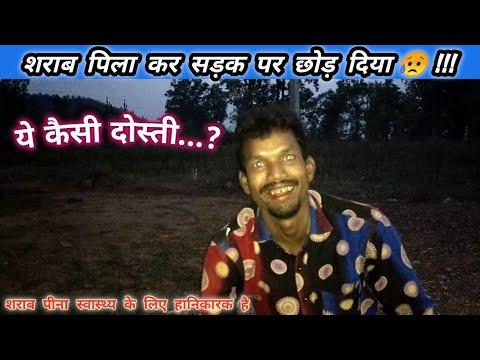 !! शराब है खराब !! जंगल मे मिला शराबी !!!! Bhagwat prasad pandey  daroga ji !!