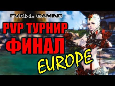 КИБЕРСПОРТ PVP Турнир ЕВРО Blade & Soul Tournament Battle Brawl (видео)