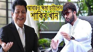 ক্ষমা চেয়ে সবার উদ্দেশে যা বললেন শাকিব খান!!! Shakib Khan  Alomgir  Faruk  Bangla News TodayTo Subscribe Our Channel Click Here: goo.gl/T9TMqnFollow Us on Social Media SitesFacebook: https://www.facebook.com/ReporterTolpar/Twitter: https://twitter.com/ReporterTolparGoogle+: https://plus.google.com/+ReporterTolparVisit Our Channel to Get Latest and Exclusive Bangla NewsReporter Tolpar is one of the best news channel of bangladeshi people, Dhallywood news, Tollywood news and Showbiz Taroka news and all of our bangladeshi exclusive news, To get any kind of Bangladesh Cricket update and news stay with usTo get Latest news subscribe our channel and stay connected with us, and don't forget to like, comment and share our videos,বিশেষ সতর্কিকরন : এই চ্যানেলের কোন ভিডিও যদি কোন বেক্তি বিনা অনুমতিতে ব্যাবহার করে তাহলে তার বিরুদ্ধে ইউটিউব কপিরাইট আইন অ্যান্ড দেশের সাইবার অপরাধ আইনের মাধ্যমে বাবস্থা নেওয়া হবে। Important Notice: If anyone use this channel video, we will take action as YouTube copyright law.