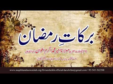 Watch Barkat-e-Ramzan YouTube Video