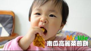 動手做-南瓜高麗菜煎餅