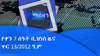 የቀን 7 ሰዓት ቢዝነስ ዜና…ጥር 13/2012 ዓ.ም|
