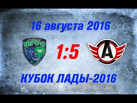 Югра 1:5 Автомобилист, Кубок Лады-2016, голы+драка