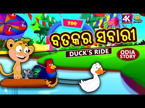 Video ବତକର ସବାରୀ - Duck's Ride in Odia | Odia Story for Children | Fairy Tales in Odia | Koo Koo TV download in MP3, 3GP, MP4, WEBM, AVI, FLV January 2017