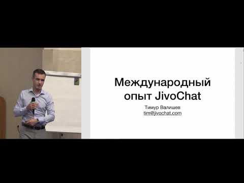 Международная история Jivosite: +25 'легионеров' за 3 года