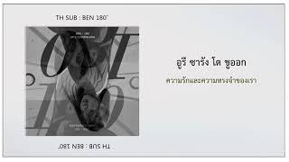 Video [Thaisub] 벤 (Ben) – 180˚ (180 Degree) MP3, 3GP, MP4, WEBM, AVI, FLV Juni 2019