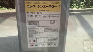 関市 鋼板天井塗装/Y様邸/石井