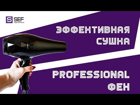Обзор  Фена Mozer 5919.  Мощный фен - SEF5.com.ua