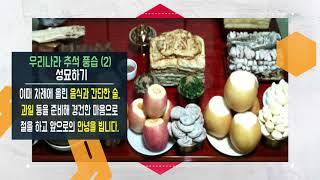 강남구 카드뉴스 - 추석 민속풍습
