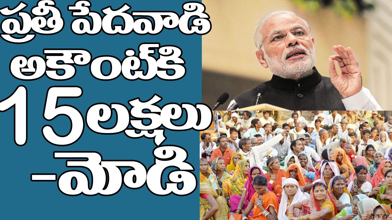 OMG PM Modi to Deposit 15 Lakhs to Every Poor Family ?