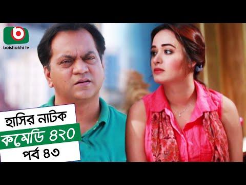 Dom Fatano Hashir Natok - Comedy 420   EP - 43   Mir Sabbir, Ahona, Siddik