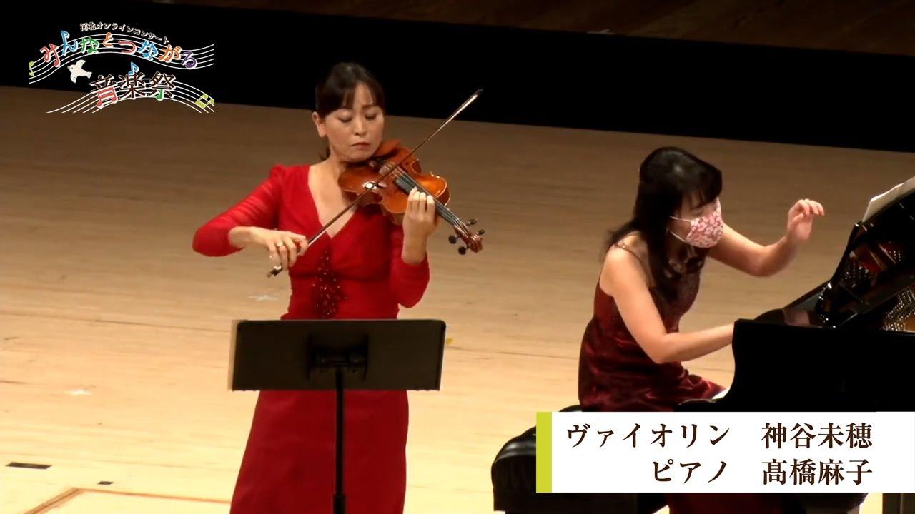 ヴァイオリン 神谷未穂 / ピアノ 髙橋麻子