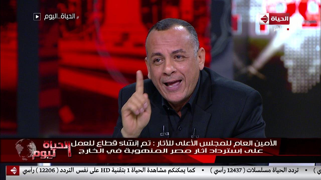 الحياة اليوم - الأمين العام للمجلس الأعلى للآثار:تم إسترداد آلاف قطع الآثارالمصرية خلال أخر عامين