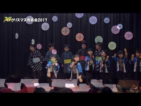 八代保育園 クリスマス発表会2017