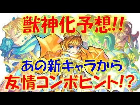 Video 【モンスト】アーサー獣神化予想!友情コンボはあの新キャラがヒント!? download in MP3, 3GP, MP4, WEBM, AVI, FLV January 2017