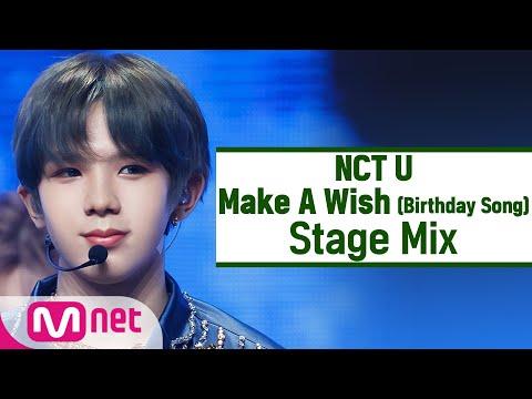 [교차편집] 엔시티 유 - Make A Wish(Birthday Song) (NCT U StageMix)
