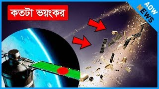 Video মহাকাশে স্যাটেলাইট বনাম স্যাটেলাইট !! পারবে তো বঙ্গবন্ধু-1?? Bangabandhu Satellite 1 | Space Junk | MP3, 3GP, MP4, WEBM, AVI, FLV Mei 2018