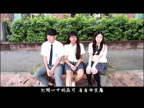 2017內壢高中16屆畢業歌MV-紙飛機【官方正式版】
