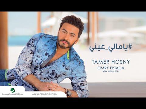 Ya Mali Aaeny - Tamer Hosny  \