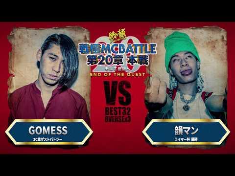 , title : 'GOMESS vs  韻マン/戦極MCBATTLE 第20章(2019.9.15)BEST BOUT1'