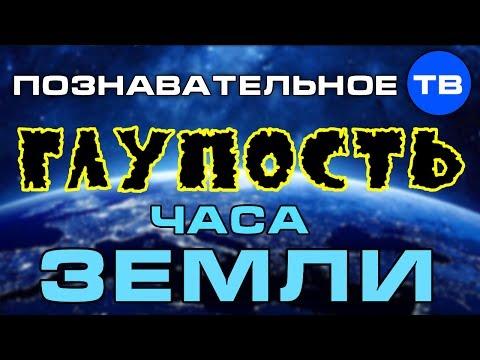 Глупость часа Земли (Познавательное ТВ Артём Войтенков) - DomaVideo.Ru