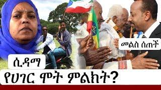 Ethiopia: ሲዳማ ፣ የሀገር ሞ-ት ምልክት?  | Sidama | Hawassa | Abiy Ahmed