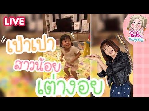 Live ป๊ากะเปาเต้นเต่างอยโชว์ l Pao Pao And The Big Family