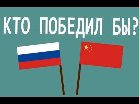Сравнение армий России и Китая (КНР). Самое сильное вооружение - Шоу фактов - DomaVideo.Ru