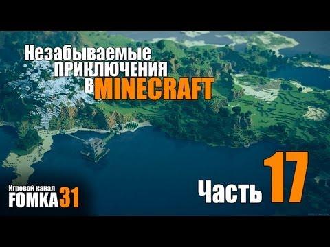 Незабываемые приключения в Minecraft 1.4.5 (часть 17).Fomka31