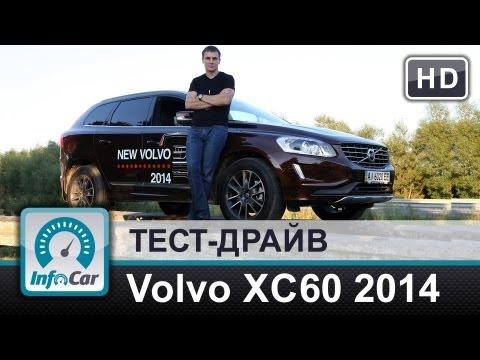 Volvo XC60 2014 - тест-драйв от InfoCar.ua (Вольво ХС60)