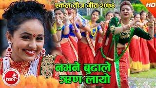 Nabhane Buda Le Rin layo - Nirmala Bhandari Ft. Karishma Dhakal