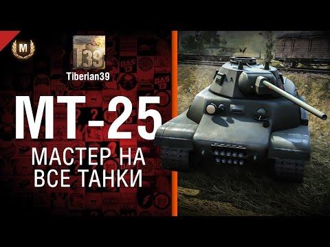Мастер на все танки №89: МТ-25 - от Tiberian39 [World of Tanks]