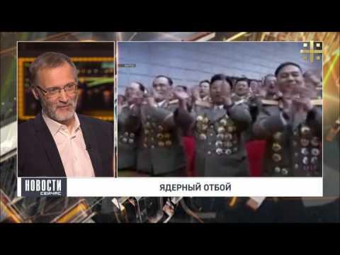 Сергей Михеев о Северной Корее и ядерном оружии