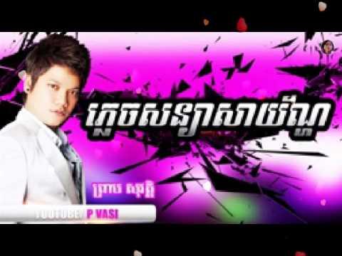 Video Phlech Saniya Sayon   Preap Sovath Old Song download in MP3, 3GP, MP4, WEBM, AVI, FLV January 2017