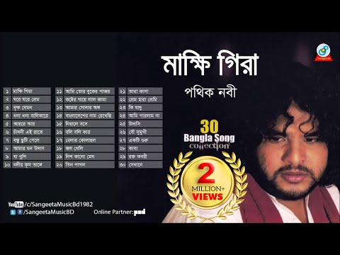 Makkhi Gira - Pothik Nabi Bangla Song - Full Audio Album