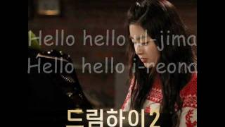 Dream High 2 OST YeEun - Hello to myself [Romanization Lyrics]