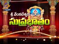 Sri Venkateswara Suprabhatham | Thamasomajyotirgamaya | 23rd December 2017 | ETV Andhra Pradesh - Video